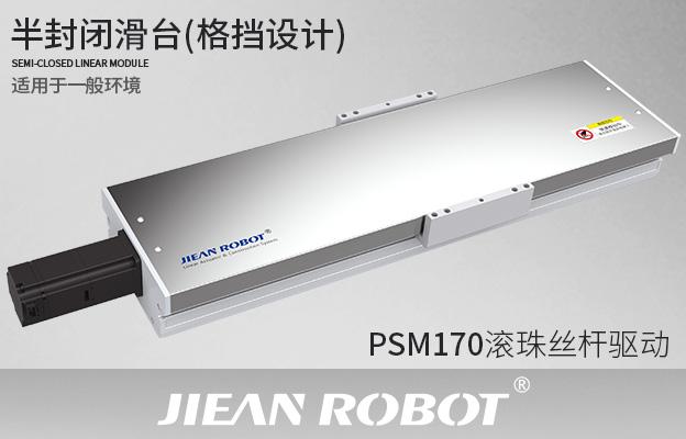 PSM170系列,全新滚珠丝杆半封闭模组