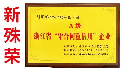 """喜提《2020年浙江省A级""""守合同重信用""""企业》殊荣"""