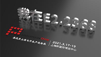 【JIEAN ROBOT】3月17日至19日,慕尼黑上海电子生产设备展览会